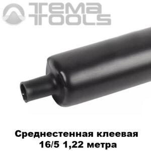 Среднестенная термоусадочная трубка с клеем 16/5 мм (1,22 м)