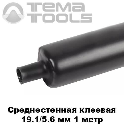 Среднестенная термоусадочная трубка с клеем 19,1/5,6 мм (1 м)