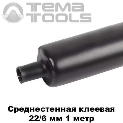Среднестенная термоусадочная трубка с клеем 22/6 мм (1 м)