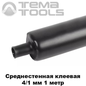Среднестенная термоусадочная трубка с клеем 4/1 мм (1 м)