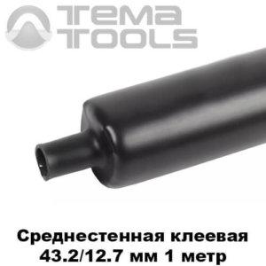 Среднестенная термоусадочная трубка с клеем 43,2/12,7 мм (1 м)