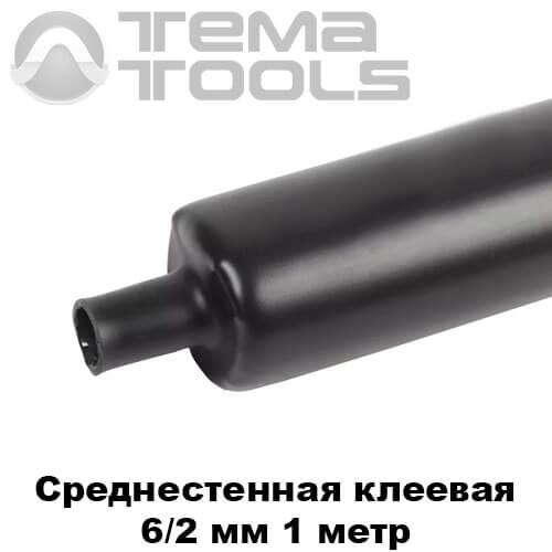 Среднестенная термоусадочная трубка с клеем 6/2 мм (1 м)