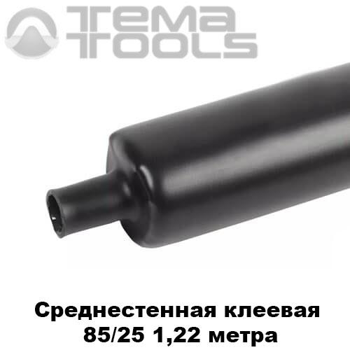Среднестенная термоусадочная трубка с клеем 85/25 мм (1,22 м)