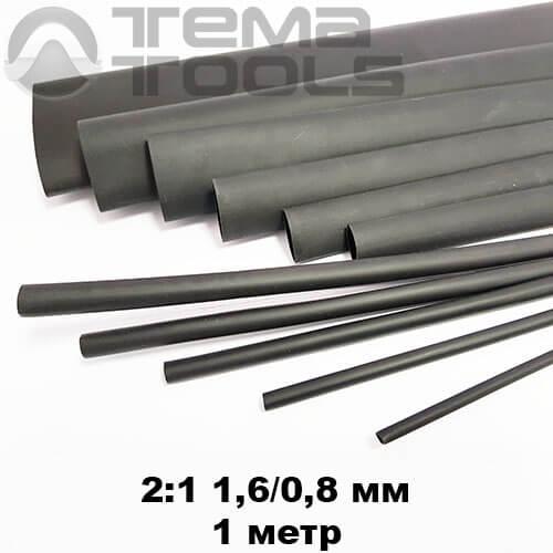 Термоусадочная трубка с клеем 1,6/0,8 мм (1 м) 2:1