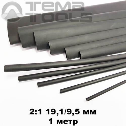 Термоусадочная трубка с клеем 19,1/9,5 мм (1 м) 2:1