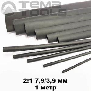 Термоусадочная трубка с клеем 7,9/3,9 мм (1 м) 2:1