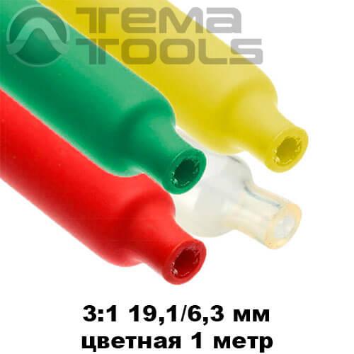 Термоусадочная трубка с клеем 19,1/6,3 мм (1м) цветная