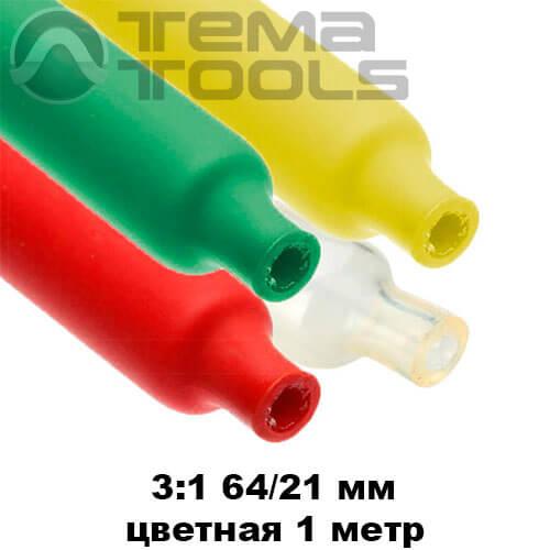 Термоусадочная трубка с клеем 64/21 мм (1м) цветная