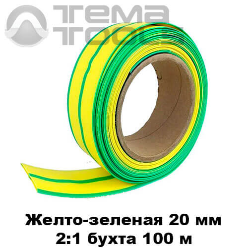 Термоусадочная трубка 20 мм (бухта 100 м) желто-зеленая