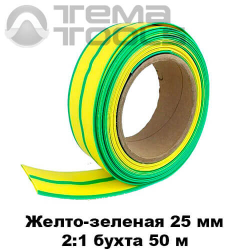 Термоусадочная трубка 25 мм (бухта 50 м) желто-зеленая