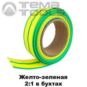 Термоусадочная трубка желто-зеленая