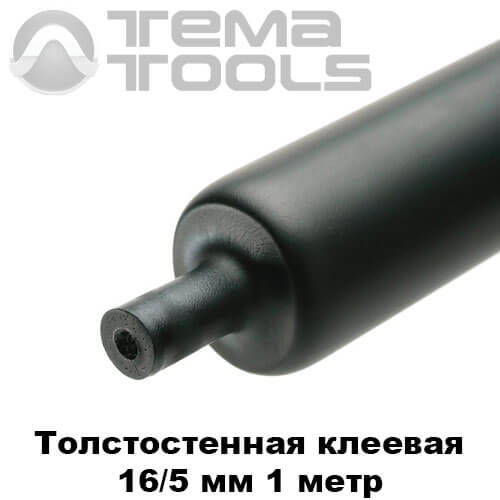Толстостенная термоусадочная трубка с клеем 16/5 мм (1 м)