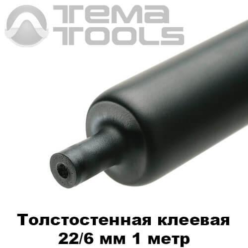 Толстостенная термоусадочная трубка с клеем 22/6 мм (1 м)