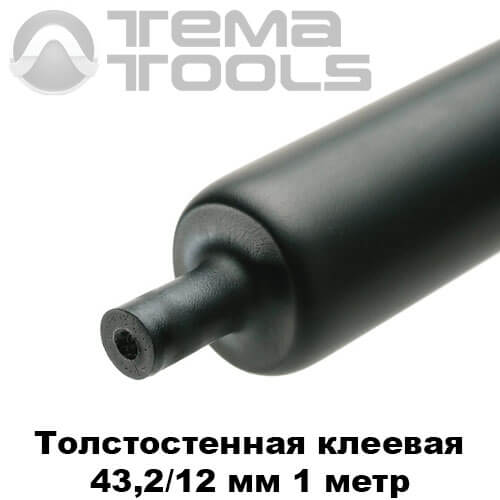 Толстостенная термоусадочная трубка с клеем 43,2/12 мм (1 м)