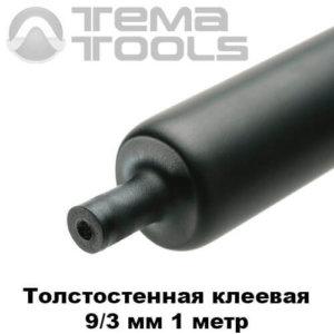Толстостенная термоусадочная трубка с клеем 9/3 мм (1 м)