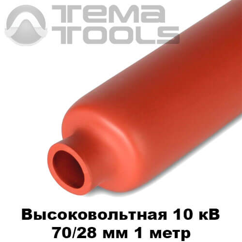 Высоковольтная термоусадочная трубка 70/28 мм (1 м)