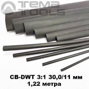 Клеевая термоусадочная трубка 30/11 мм