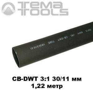 Термоусадочная трубка с клеем 30/11 мм (1,22м) черная