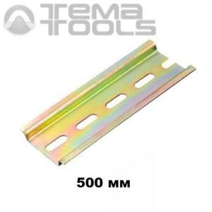 Монтажная DIN-рейка 35x7,5 мм (500 мм)