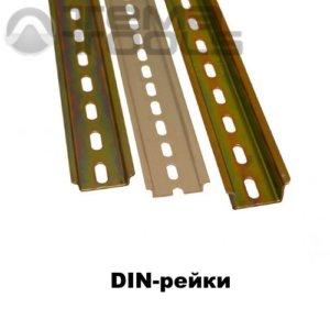 DIN-рейки