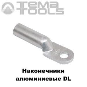 Наконечники алюминиевые DL