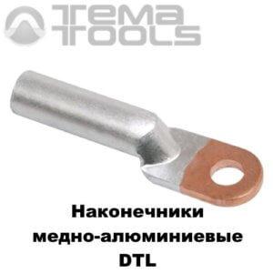 Наконечники медно-алюминиевые DTL
