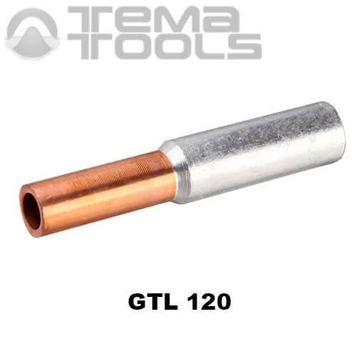 Гильза медно-алюминиевая GTL 120