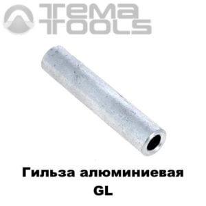 Гильзы алюминиевые GL