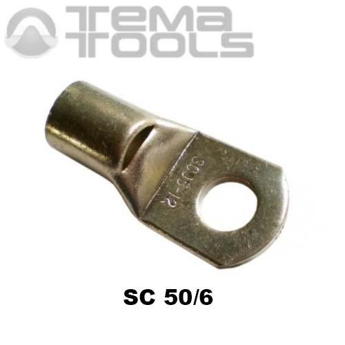 Медный луженый наконечник SC 50/6 (Китай)