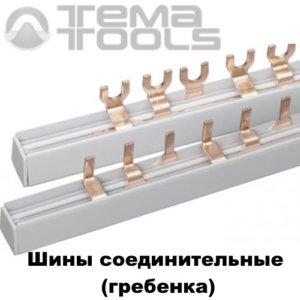 Шины соединительные (гребенка)