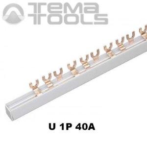 Медная соединительная шина гребенка U 1P (1-файзная) 40 А длиной 1 м вилочного типа