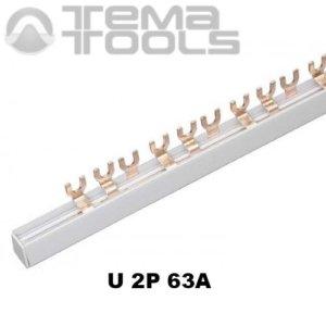 Шина соединительная U 2P 63А 1м