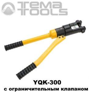 Пресс гидравлический ручной YQK-300B (10 – 300 мм²) с ограничительным клапаном