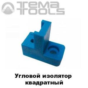 Угловой изолятор квадратный
