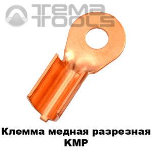 Клеммы медные разрезные KMP