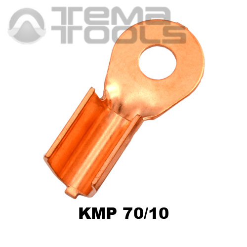 Клемма медная разрезная KMP 70/10 (50-70 мм²/10,5 мм)