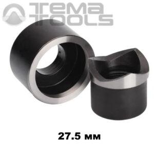 Матрица для пробивки круглых отверстий 27.5 мм для инструмента SYK