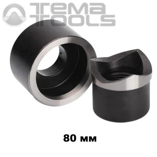 Матрица для пробивки круглых отверстий 80 мм для инструмента SYK