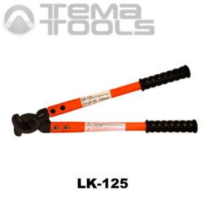 Инструмент LK-125 для резки медного и алюминиевого кабеля сечением до 125 мм² (каблерез)