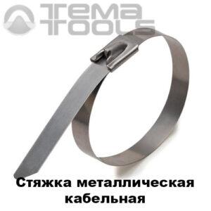 Стяжка металлическая кабельная