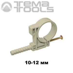 Обойма для труб и кабеля D 10-12 мм с ударным шурупом