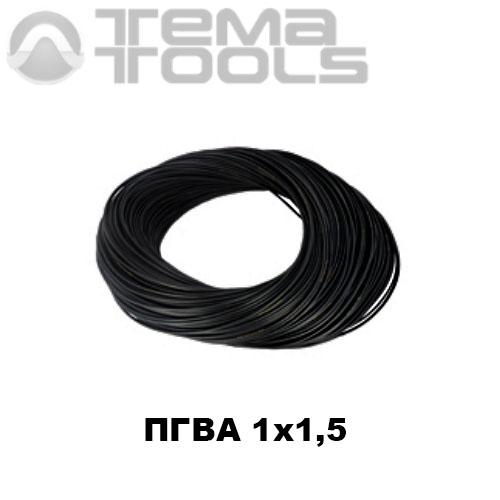 Провод ПГВА автомобильный 1x1,5 черный