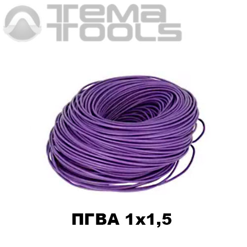 Провод ПГВА автомобильный 1x1,5 фиолетовый