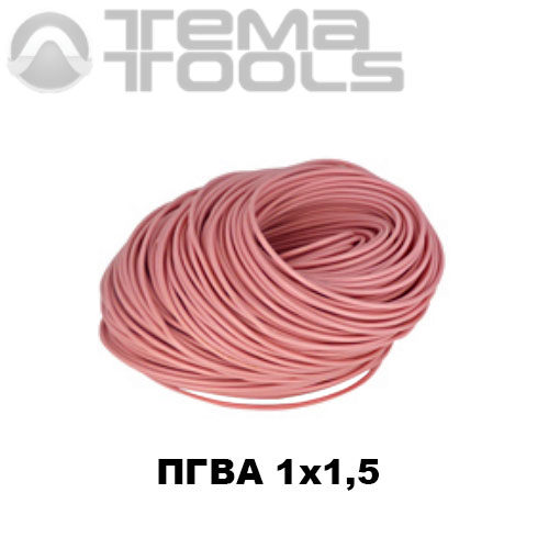Провод ПГВА автомобильный 1x1,5 розовый