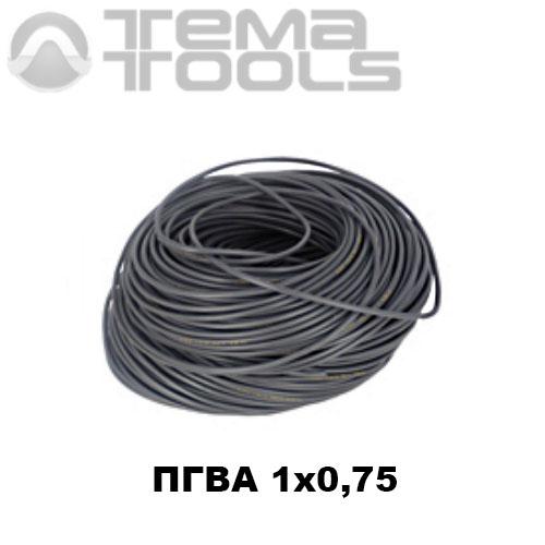 Провод ПГВА автомобильный 1x0,75 серый