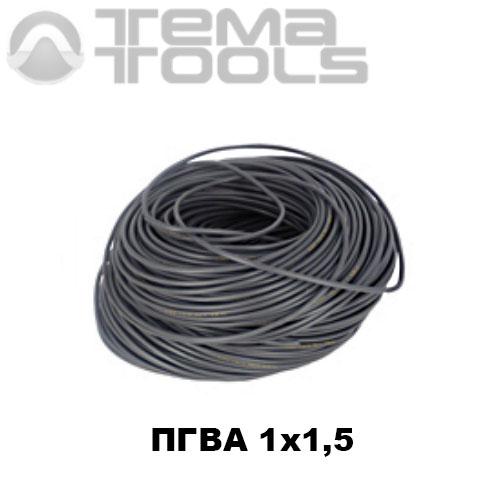 Провод ПГВА автомобильный 1x1,5 серый