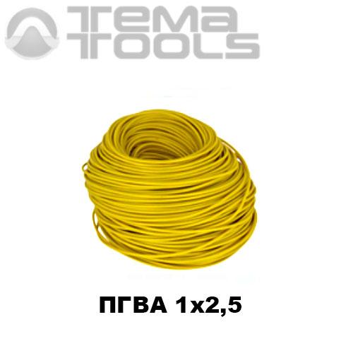 Провод ПГВА автомобильный 1x2,5 желтый