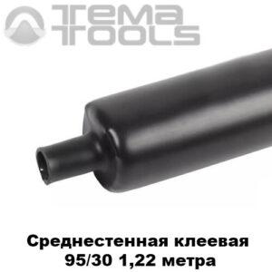 Среднестенная термоусадочная трубка с клеем 95/30 мм (1,22 м)