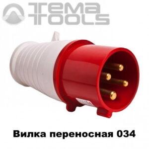 Вилка силовая переносная 034 3P+E 63А 380В IP67 красная