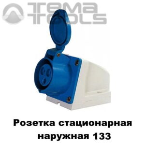 Розетка силовая стационарная наружная 133 2P+E 63А 220В IP67 синяя